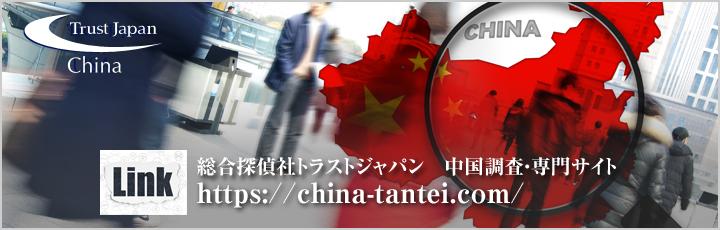 中国調査・専門サイト