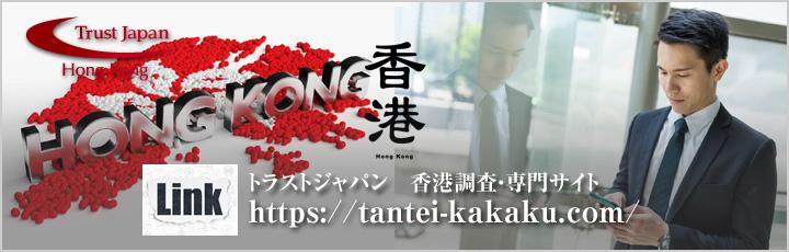 香港調査・専門サイト