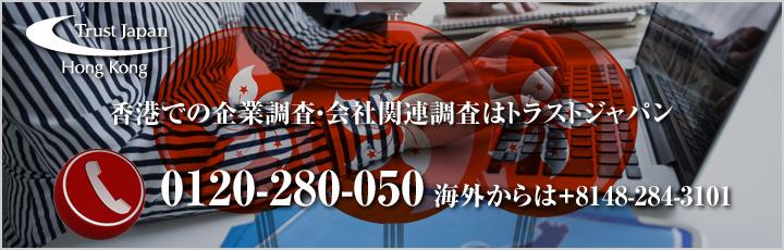 香港 企業調査 電話番号